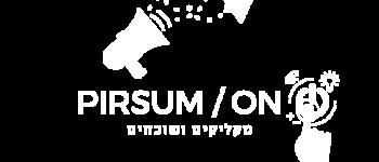 pirsum (1)